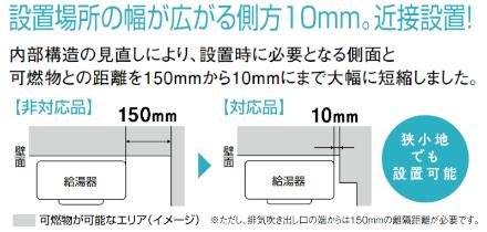 側方設置10mm