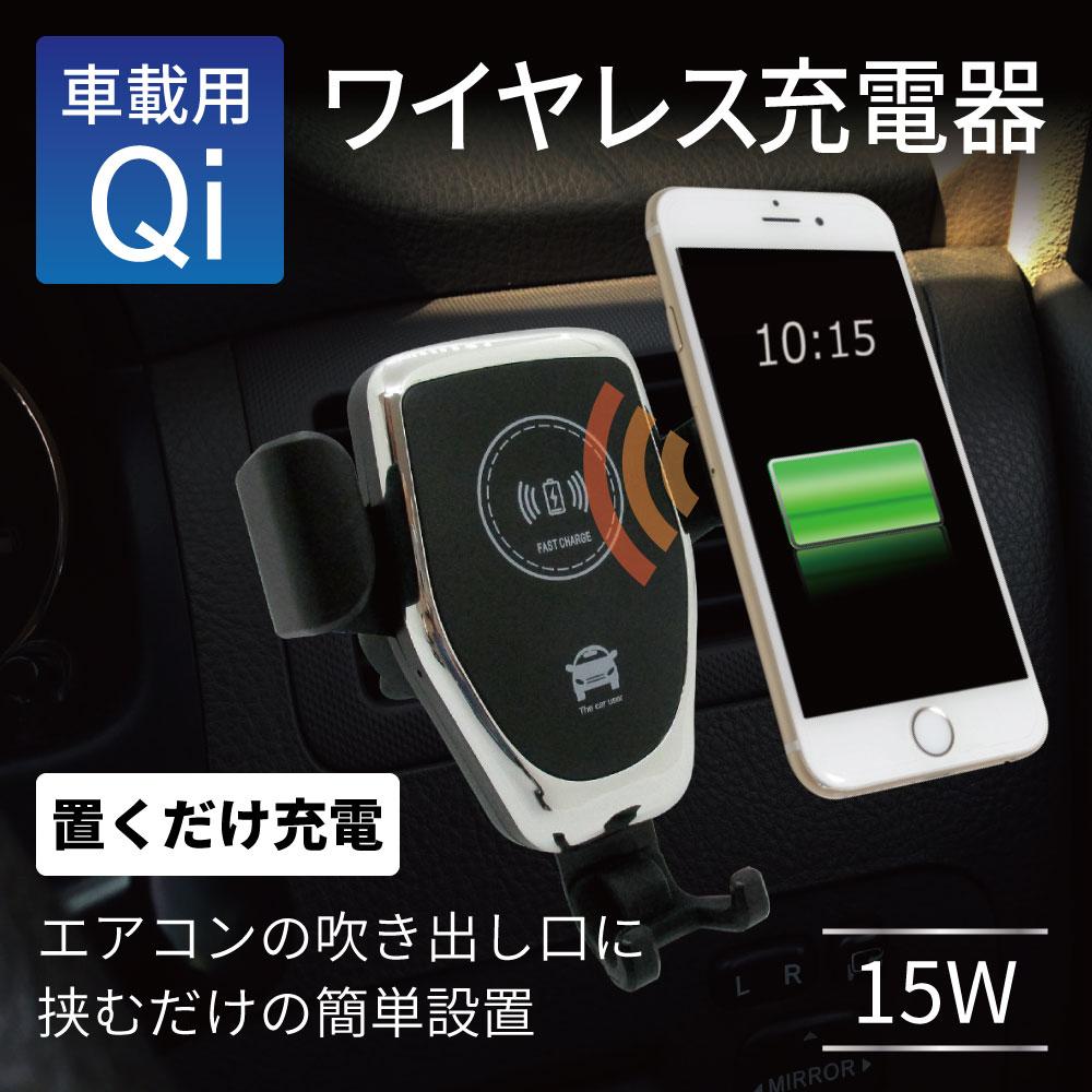 【重力応用&エアコン吹き出し口固定】Qi車載ワイヤレス充電器