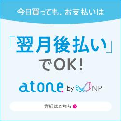 atone(アトネ)