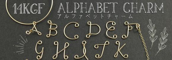 ゴールドフィルドアルファベットチャーム