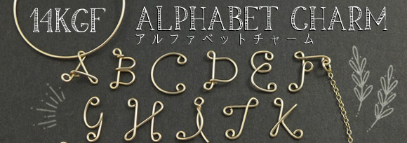 GFアルファベットチャーム