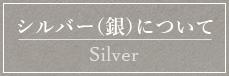 銀について