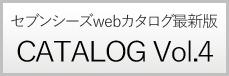 セブンシーズwebカタログ