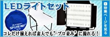 LEDライトセット