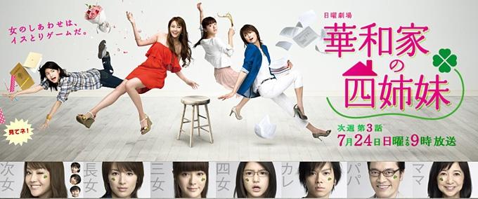 TBSドラマ「華和家の四姉妹」イメージ画像