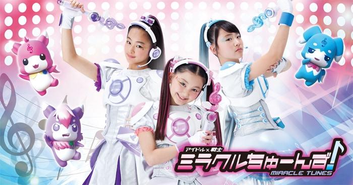2017年4月放送開始予定『アイドル×戦士 ミラクルちゅーんず!』