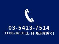 SEV製品に関するお問い合わせ 03-5423-7514 11:00~18:00(土、日、祝日を除く)