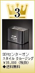 SEVセンターオンスタイル 【クルージング】