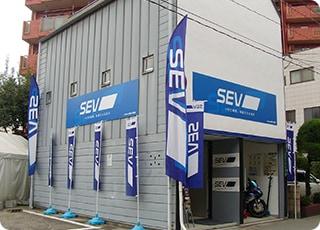 SEV ショールーム大阪