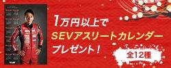 1万円以上のお買い上げでSEVアスリートカレンダープレゼント