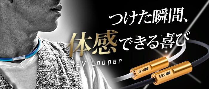 SEV Looper