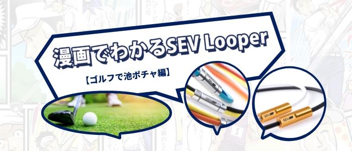 漫画でわかるSEV Looper