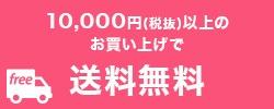 10,000円(税抜)以上のお買い上げで送料無料
