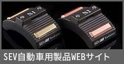 SEV自動車用製品WEBサイト