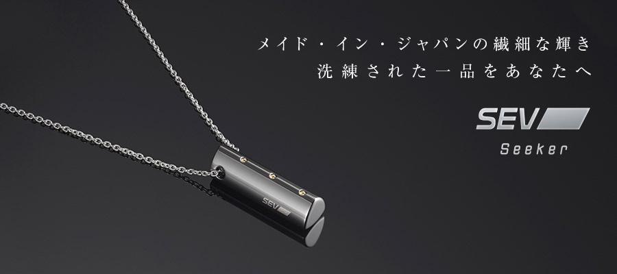メイド・イン・ジャパンの繊細な輝き 洗練された一品をあなたへ