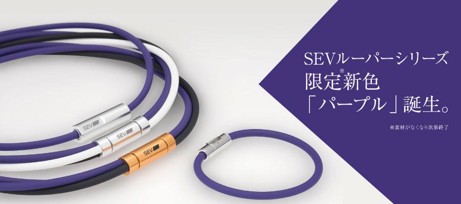 SEVルーパーシリーズ 限定新色 「パープル」誕生
