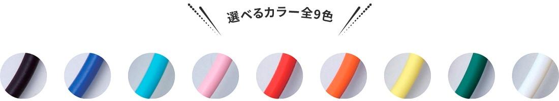 選べるカラー9色