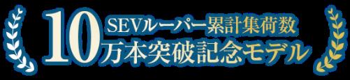 SEVルーパー累計集荷数10万本突破記念モデル