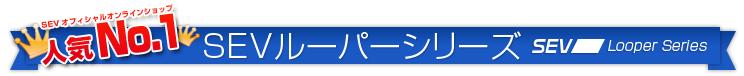 SEVオフィシャルオンラインショップ人気No.1