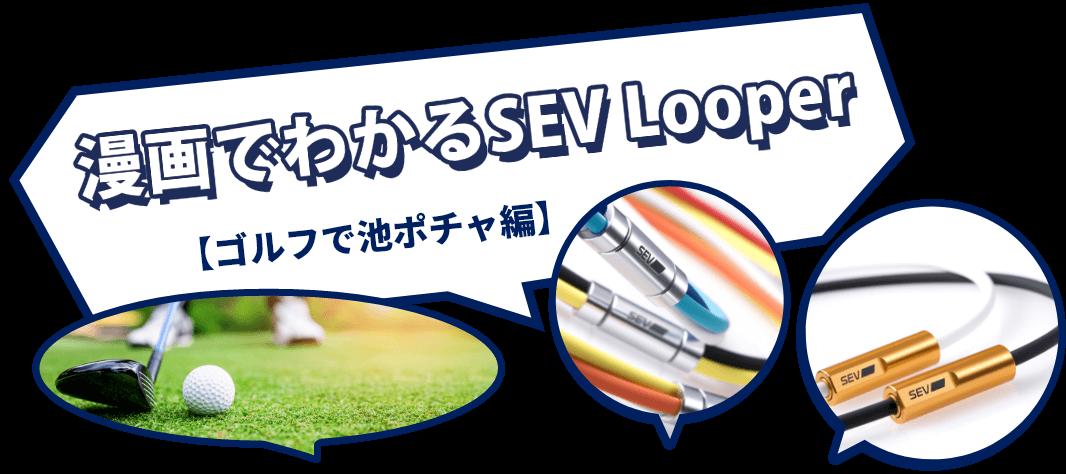 漫画でわかるSEV Looper【ゴルフで池ポチャ編】