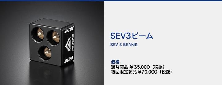 SEV3ビーム