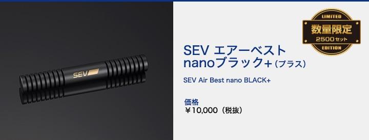 SEVエアーベストnanoブラック+(プラス)