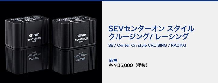 SEVセンターオン スタイル