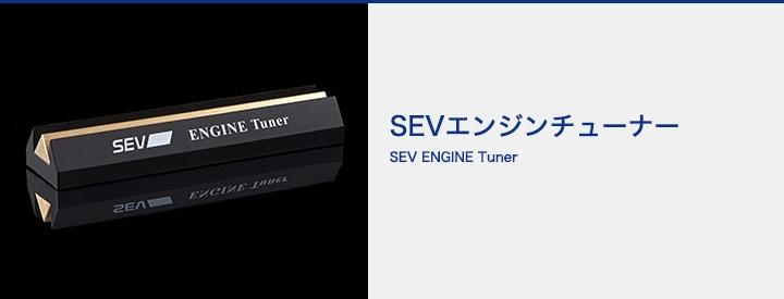 SEVエンジンチューナー