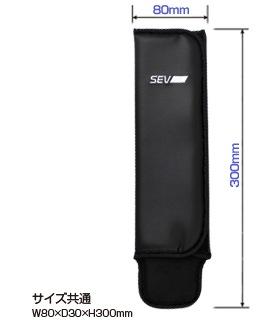 SEVモビリティベルト製品サイズ