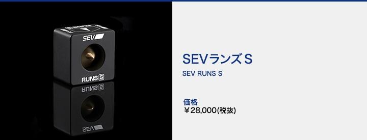 SEVランズ S