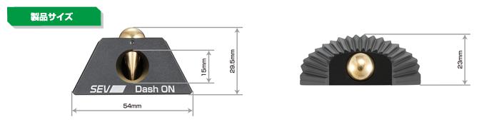 SEVダッシュON製品サイズ