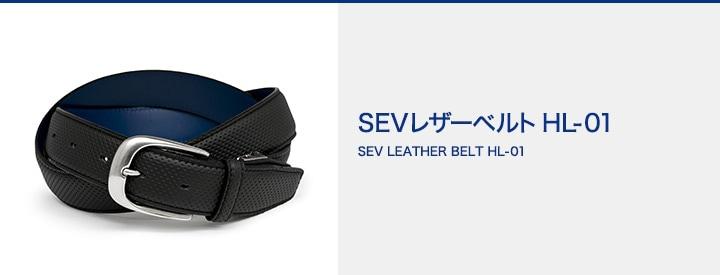 SEVレザーベルト HL-01