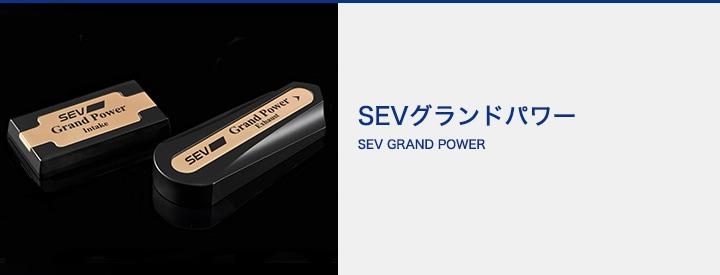 SEVグランドパワー
