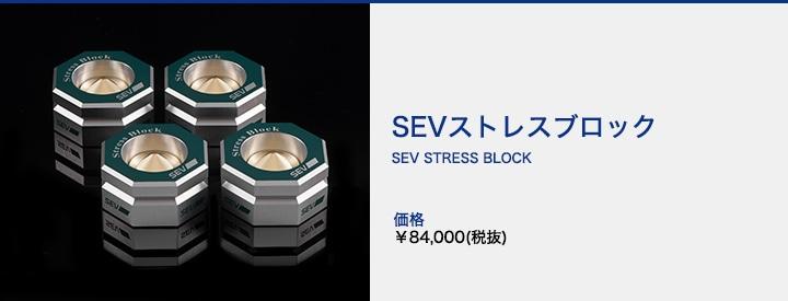 SEVストレスブロック