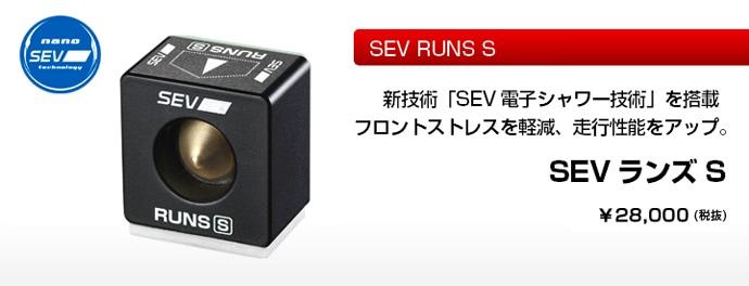 SEVランズS新発売