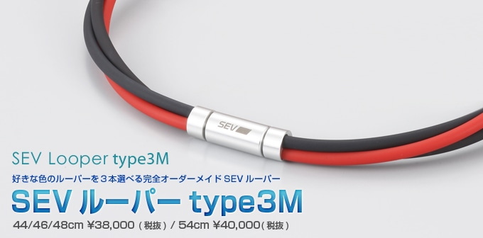 SEV人気商品SEVルーパーtype3M