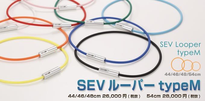SEV人気商品SEVルーパーtypeM