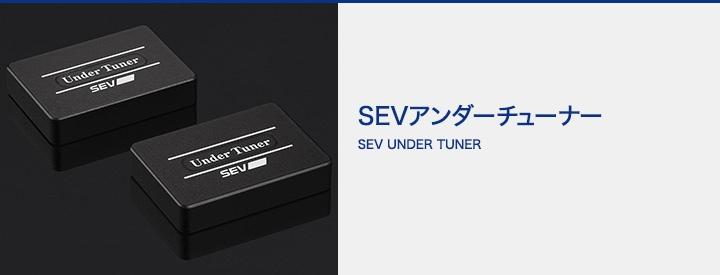 SEVアンダーチューナー