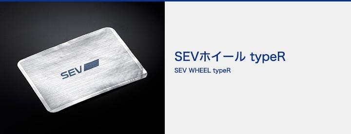 SEV ホイール typeR