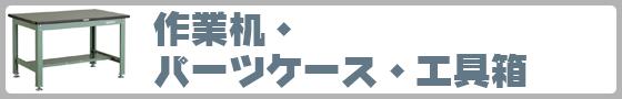作業机・パーツケース・工具箱