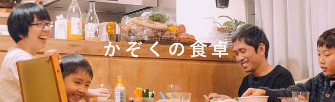 かぞくの食卓01