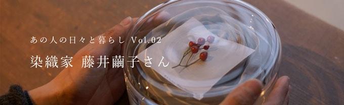 あの人の日々と暮らしVol.02 藤井繭子さん
