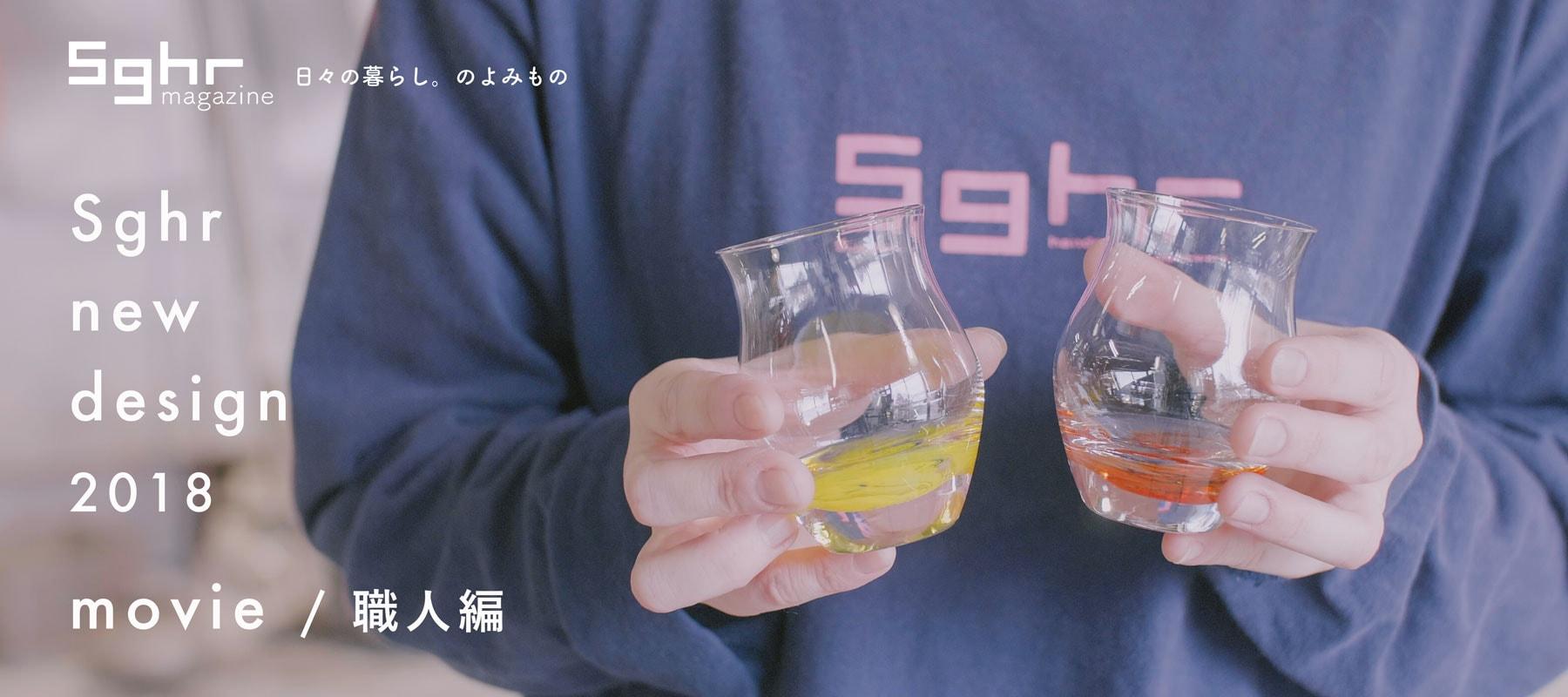 Sghr new design 2018 movie-職人編