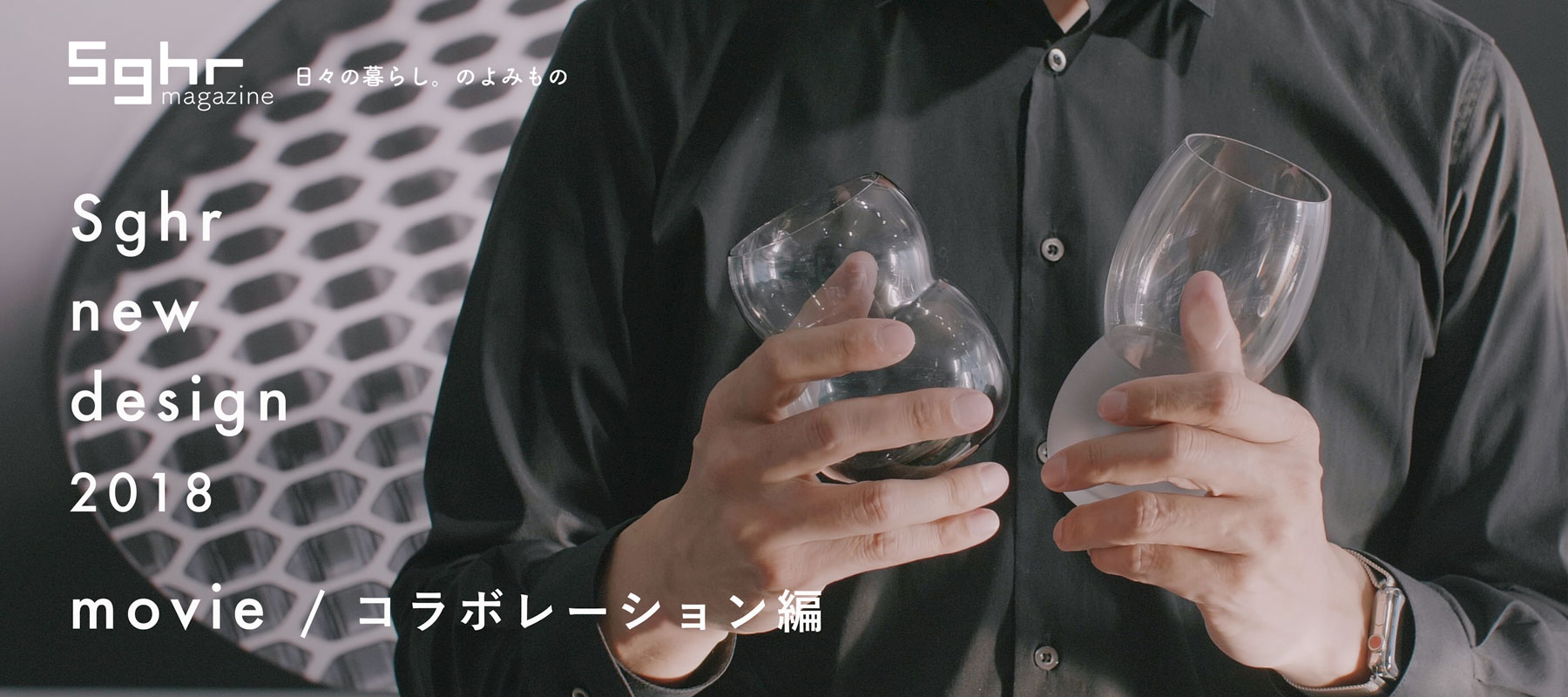 Sghr new design 2018 movie-コラボレーション編