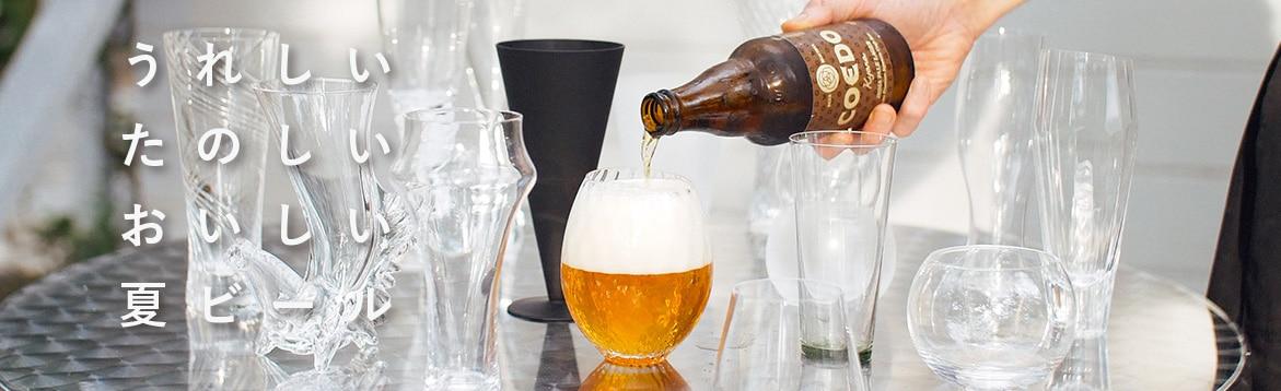 うれしいたのしいおいしい夏ビール