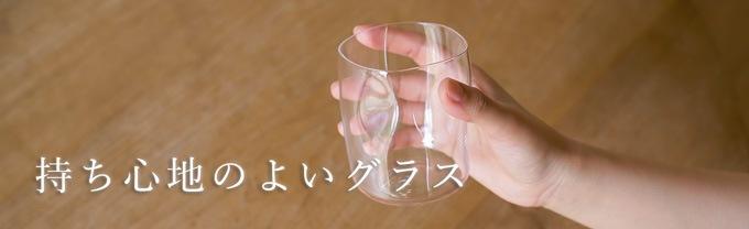 持ち心地のよいグラス