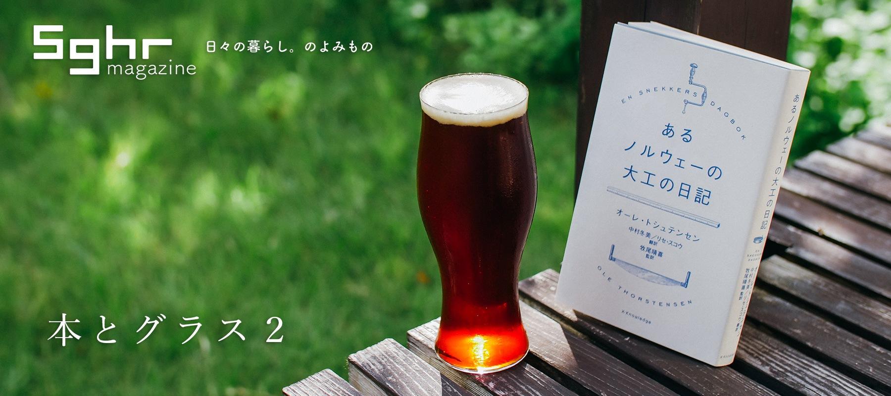 本とグラス2
