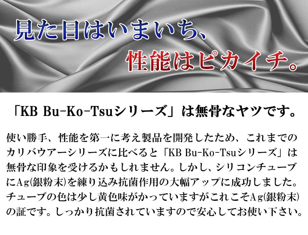 見た目はいまいち。性能はピカイチ。「KB Bu-Ko-Tsuシリーズ」は無骨なヤツです。使い勝手、性能を第一に考え製品を開発したため、これまでのカリバウアーシリーズに比べると「KB Bu-Ko-Tsuシリーズ」は無骨な印象を受けるかもしれません。しかし、シリコンチューブにAg(銀粉末)を練り込み抗菌作用の大幅アップに成功しました。チューブの色は少し黄色味がかっていますがこれこそAg(銀粉末)の証です。しっかり抗菌されていますので安心してお使いください。