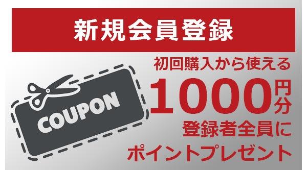 会員登録ポイント1000円