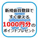 新規会員登録で1000円分のポイント